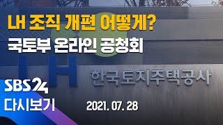 [다시보기] LH 혁신과 조직개편 어떻게?  대국민 공청회 | SBS 모바일 24