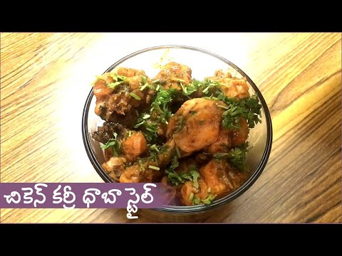 Dhaba Style – Chicken Curry Recipe || Simple&Tasty Chicken Curry