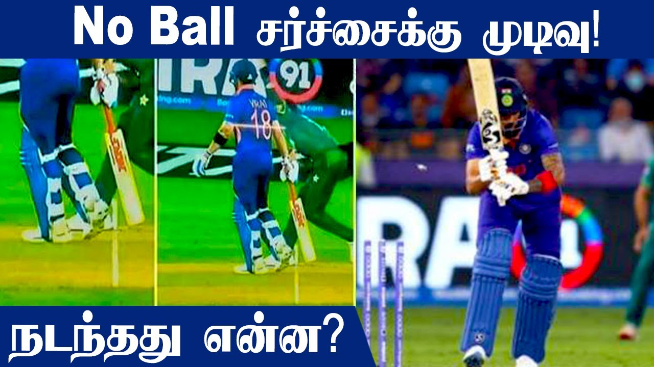 KL Rahul No Ball Controversy Concluded!   IND vs PAK   T20 World Cup 2021   OneIndia Tamil