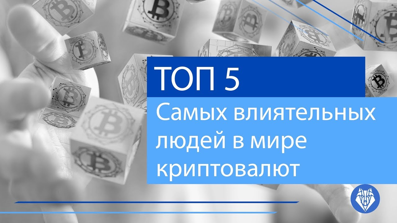 ТОП 5 самых влиятельных и известных людей в мире криптовалют