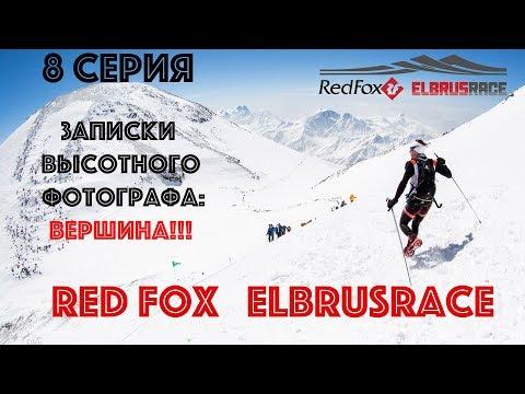 (8 серия ВЕРШИНА!!!!) Red Fox Elbrus Race глазами высотного фотографа
