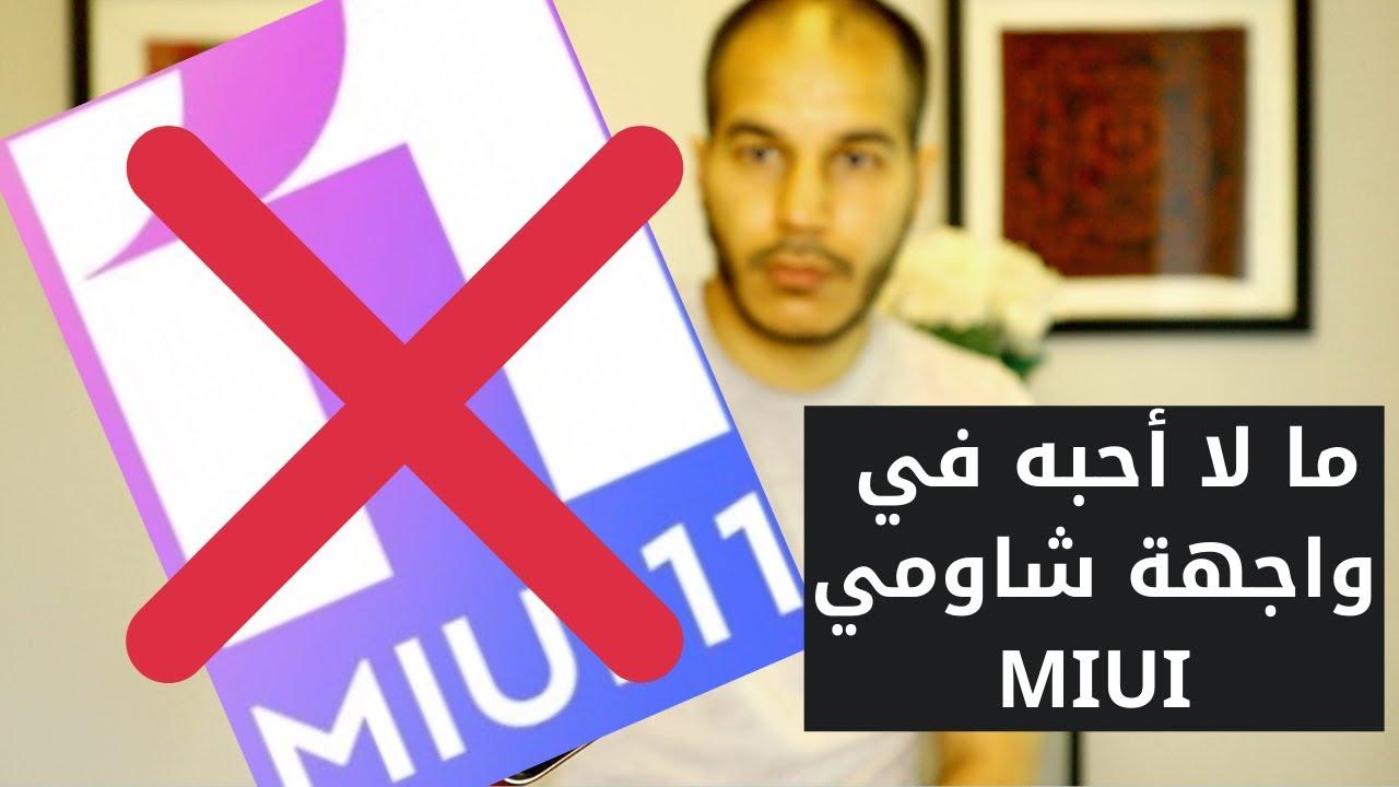 Why I Hate MiUI | ما لا أحبه في واجهة شاومي  MiUI .. سلسلة واجهات الهواتف الحلقة الخامسة