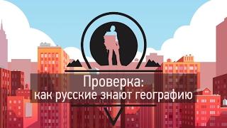 Проверка  как русские знают географию