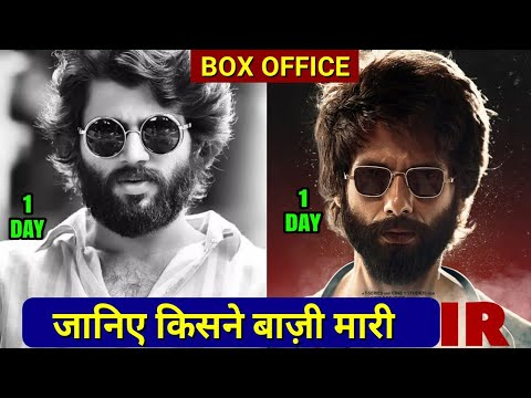 Arjun Reddy vs Kabir Singh, Kabir singh Box Office Collection, Shahid Kapoor, Kiara Advani,Akb media