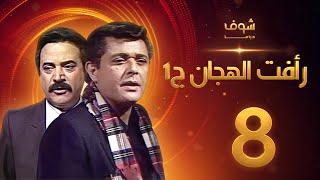 مسلسل رأفت الهجان الجزء الأول الحلقة 8 - محمود عبدالعزيز - يوسف شعبان