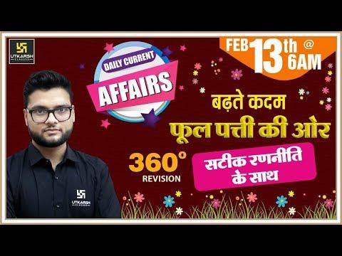 daily-current-affairs-#172-|-13th-feb.-2020-|-दैनिक-समसामयिकी-|-by-kumar-gaurav-sir