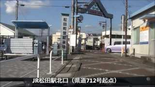 神奈川県道712号(松田停車場)