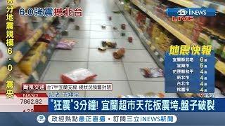 宜蘭超市狂震3分鐘 天花板震垮盤子破|記者 莊翔宇|【台灣要聞。先知道】20190808|三立iNEWS