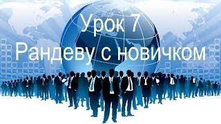 7. Презентация со спонсором: рандеву-новичок как инструмент приглашения людей/партнеров в МЛМ бизнес