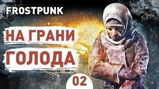 НА ГРАНИ ГОЛОДА! - #2 FROSTPUNK THE LAST AUTUMN ПРОХОЖДЕНИЕ