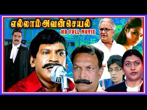 Ellam Avan Seyal Tamil Full Movie HD| R.K, Tamil Action Movies| Entertaiment Movies|