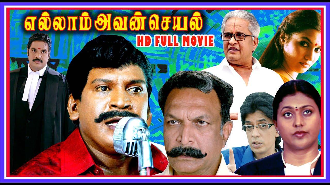 Download Ellam Avan Seyal Tamil Full Movie HD| R.K, Tamil Action Movies| Entertaiment Movies|