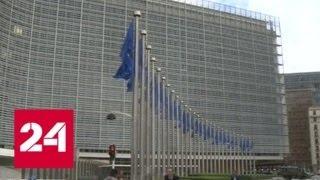 Смотреть видео В Брюсселе обсудят ответную реакцию на шаги Ирана по ядерной сделке - Россия 24 онлайн