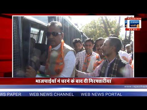 ऋण माफी लेकर भाजपाईयों ने धरने के बाद दी गिरफ्तारियां || Rajasthan Bharti News