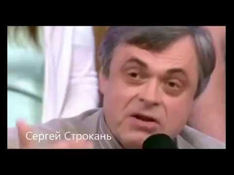 Сергей Строкань и