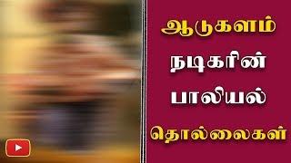 ஆடுகளம் நடிகரின் காம லீலைகள் - வெளிவந்த அதிர்ச்சி தகவல் - #Aadukalam   #Dhanush   #Jayabalan