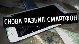 Снова разбил смартфон - [© YOU2BER CHANNEL]