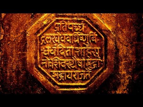 Chhatrapati Shivaji Maharaj Rajmudra ll राजमुद्रा ll with Meaning