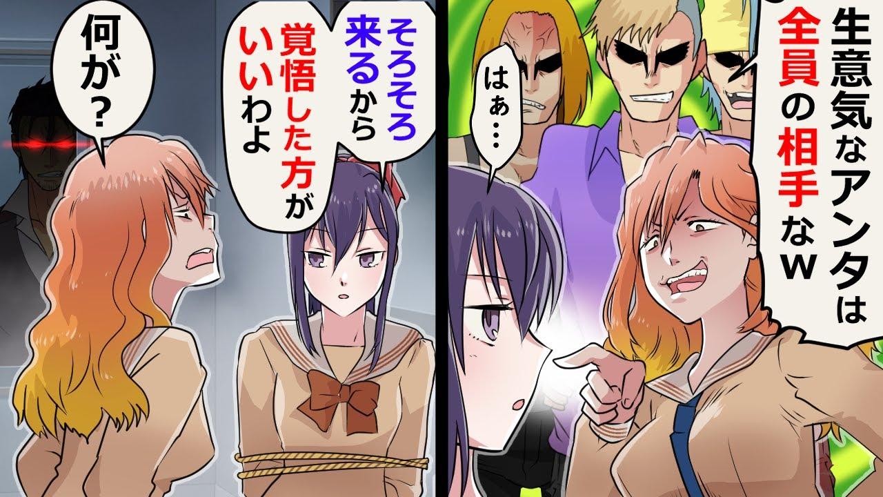 【アニメ】女「生意気なアンタはこいつらの相手な」私「はぁ。そろそろ来るから覚悟してね」女「何が?」私「本物」
