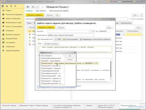 Обзор обновления Управление IT отделом 8 версия 3.0.30