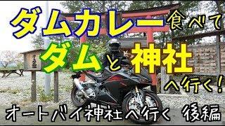 オートバイ神社・温井ダムへ行って来た! 後編 250.RC thumbnail