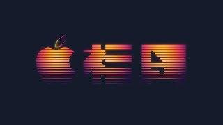 Apple 福岡 オープン — Apple