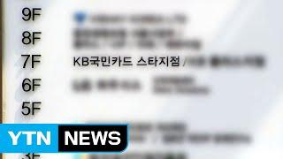 서울 중구 KB생명보험 콜센터 확진자 총 8명...직원…