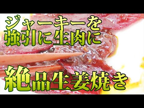 ビーフジャーキーを強引に生肉に戻して絶品生姜焼きを作ったはずだった