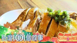 (網路搶先版)握壽司 麻油雞市場隱藏版美食-台灣1001個故事-20191229【全集】 白心儀