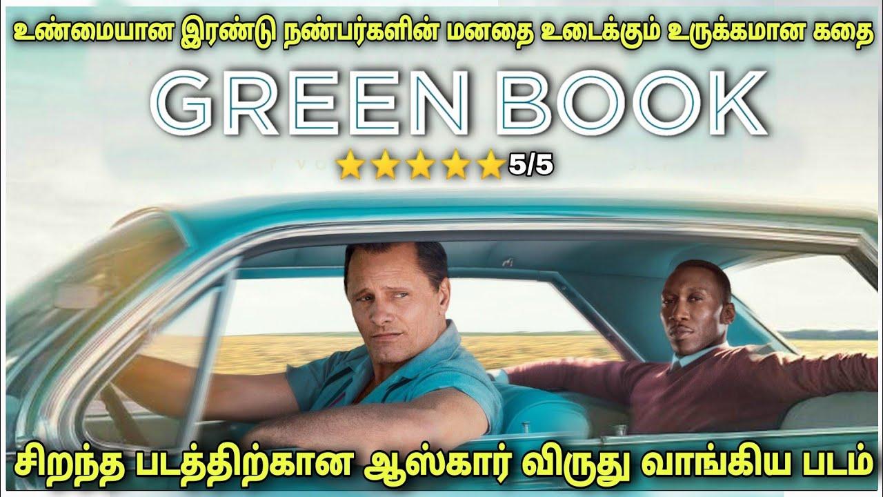 உண்மையான நட்புக்கு எடுத்துக்காட்டு | Film roll | தமிழ் விளக்கம் | best movie review in Tamil