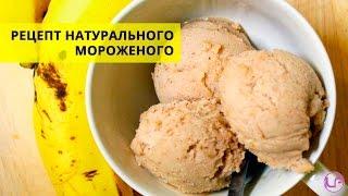 Рецепт бананового мороженого|Веган
