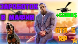 ЗАРАБОТОК В МАФИИ НА GTA 5 RP DOWNTOWN / STRAWBERRY / VINEWOOD / BLACKBERRY / INSQUAD ГТА 5 РП