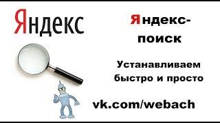Как установить Яндекс.Поиск