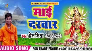 Prem Mishra का New देवी गीत माई दरबार Maai Darbaar Bhojpuri Bhakti Songs 2018