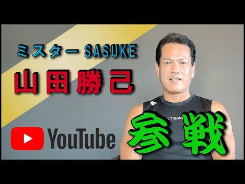 SASUKEの山田勝己、YouTubeデビューwwwwwwwwww