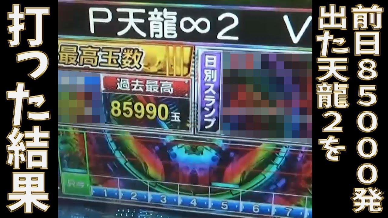 【完全版】前日85000発出たP天龍2を打ったら、とんでもない事になった【神回】