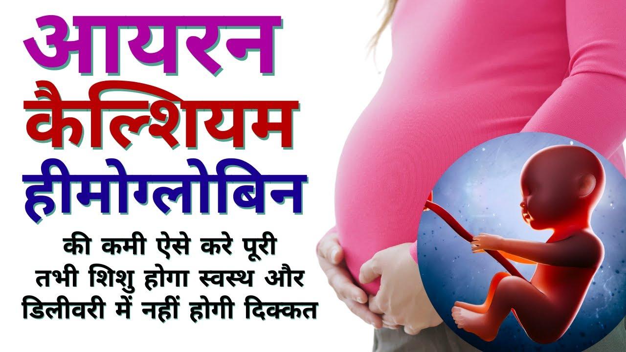 Iron calcium hemoglobin deficiency during pregnancy शिशु का विकास और स्वस्थ डिलीवरी के लिए