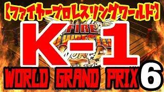 【K-1】ワールドグランプリ#6 対戦カード ブランコ・シカティックVSマ...