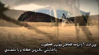 فيديو - شيلة  ياوقت | كلمات سالم العتل اداء خلف العازمي