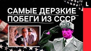 САМЫЕ ДЕРЗКИЕ ПОБЕГИ ИЗ СССР | Дочь Сталина, звезды балета и официантка в бикини