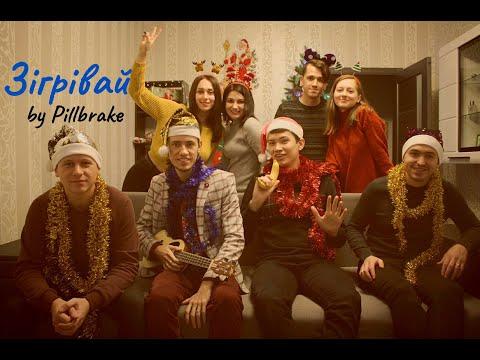 Pillbrake - Зігрівай (Official Lyric Video)