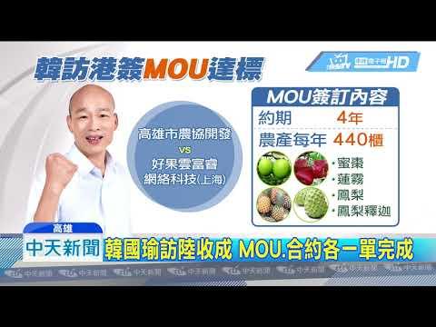20190504中天新聞 韓簽MOU是真的! 農業局報喜:履約完成