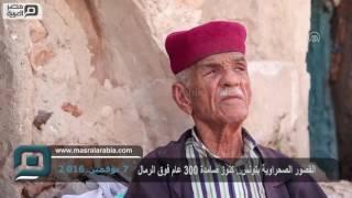 مصر العربية | القصور الصحراوية بتونس.. كنوز صامدة 300 عام فوق الرمال