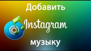Музыка в Instagram: как добавить музыку к фото в Инстаграм