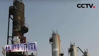 [中国新闻] 沙特所有受损石油设施有望下月底修复 | CCTV中文国际