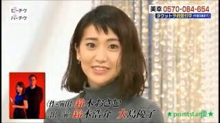 大島優子 NEWS&受賞歴 (1~46)◇ ❤ 祝!帰国後、シュガーラッシュオンラ...