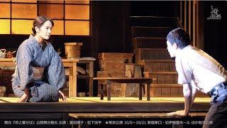 富田靖子が7年ぶりに舞台に立つのは、こまつ座3年ぶりの新作舞台として...