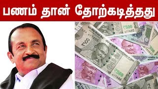 Vaiko was defeated by Money - Journalist Ayyanathan Open talk | MadhimugamTV