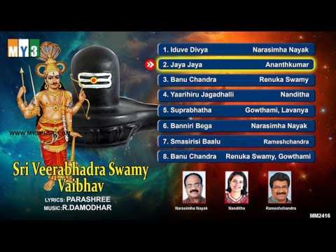 SRI VEERABHADRA SWAMY VAIBHAV - ಶ್ರೀ ವೀರಭದ್ರ ಸ್ವಾಮಿ ವೈಭವ್ -VEERABHADRA SWAMY SONGS IN KANNADA