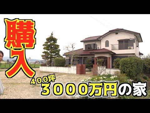 3000万円で購入した家を紹介!【室外編】